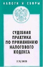 Налоги и сборы: Выпуск 5. Судебная практика по применению Налогового кодекса