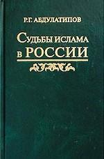 Судьбы ислама в России