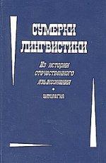 Сумерки лингвистики. Из истории отечественного языкознания. Антология