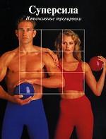 Суперсила: Интенсивные тренировки (Здоровый обрз жизни)