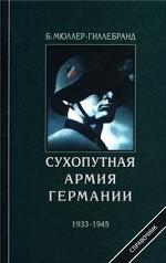 Сухопутная армия Германии 1933-1945 гг