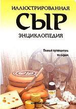 Сыр. Иллюстрированная энциклопедия