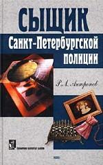 Сыщик Санкт-Петербургской полиции