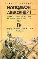 Наполеон и Алексанр I. Том 4