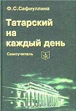 Татарский на каждый день