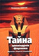 Тайна цилиндров фараона