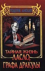 Тайная жизнь Ласло, графа Дракулы
