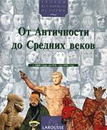 Творцы всемирной истории: От Античности до Средних веков