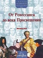 Творцы всемирной истории: От Ренессанса до века Просвещения