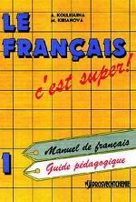 Твой друг французский язык. 1 класс