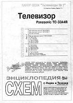 "Набор схем ""Телевизоры №1"". Телевизор Panasonic TC-33A4R"