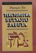 Текстология Ветхого Завета (Print on demand)