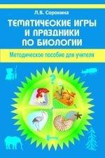 Тематические игры и праздники по биологии: методическое пособие