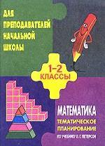 Тематическое планирование по математике, 1-2 классы: по учебнику Л.Г. Петерсон