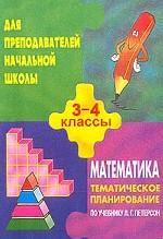 Тематическое планирование по математике, 3-4 класс: по учебнику Л.Г. Петерсон