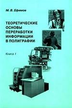 Теоретические основы переработки информации в полиграфии. Книга 1