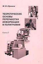 Теоретические основы переработки информации в полиграфии. Книга 2