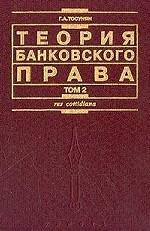 Теория банковского права: Том 2