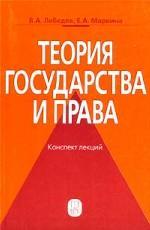 Теория государства и права: конспект лекций