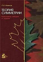 Теория симметрии: конспекты лекций и задачи