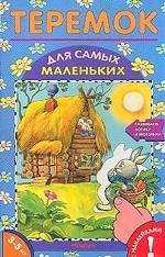 Теремок. Книжка с наклейками. Для детей 3-5 лет