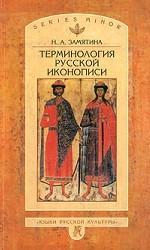 Терминология русской иконописи