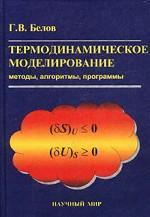 Термодинамическое моделирование: методы, алгоритмы, программы