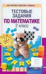 Тестовые задания по математике, 2 класс