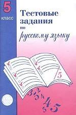 Тестовые задания для проверки знаний учащихся по русскому языку, 5 класс