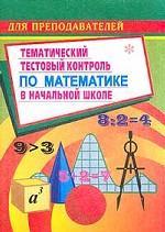 Тестовый контроль по математике в начальной школе