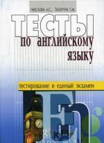 Тесты по английскому языку, 2-е издание