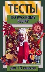 Тесты по русскому языку для 1-3 классов
