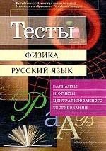 Физика. Русский язык