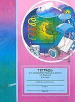 Тетрадь по физике для самостоятельных работ, 8 класс