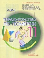 Тетрадь-конспект по геометрии, 11 класс: по Атанасяну