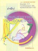 Тетрадь-конспект по геометрии, 7 класс: по Атанасяну