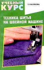 Техника шитья на швейной машине