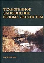 Техногенное загрязнение речных экосистем