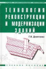 Технология реконструкции и модернизации зданий: учебное пособие