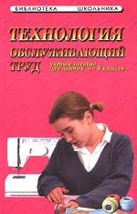 Технология. Обслуживающий труд. Учебное пособие для девочек 5-8 классов