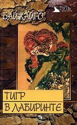 Тигр в лабиринте
