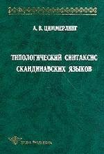 Типологический синтаксис скандинавских языков