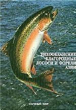 Тихоокеанские благородные лососи и форели азии