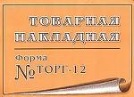 Товарная накладная. Форма № ТОРГ-12