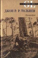 Джон Р. Р. Толкиен. Биография