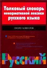 Толковый словарь ненормативной лексики русского языка