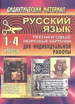 Тренинговые карточки по русскому языку для начальной школы, 1-4 классы
