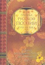 Три века русской поэзии. ХVIII-ХХ вв
