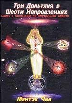 Три Даньтяня в Шести Направлениях. Связь с Космосом по Внутренней Орбите