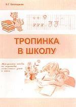 Тропинка в школу: методическое пособие